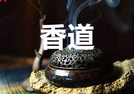 香道课程介绍