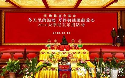 2018大摩尼宝乐捐活动启动 将募捐羽绒服两万三千件_佛教-羽绒服-捐赠-基金-活动