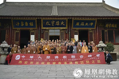 台湾中华人间佛教联合总会一行参访净土祖庭长安香积寺_佛教-台湾-法师-佛教界-总会