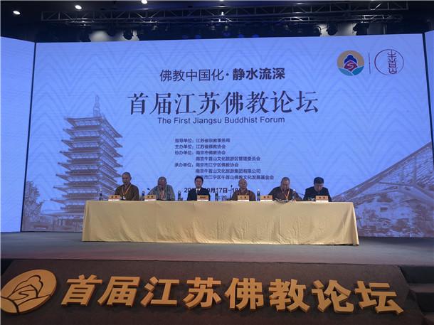 首届江苏佛教论坛在南京圆满举办-徐州市佛教界积极参与_佛教-法师-江苏-素食-南京市