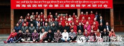 第三届因明学术研讨会:推动因明学成为有利社会发展的学科_因明-青海省-学会-噶尔-青海