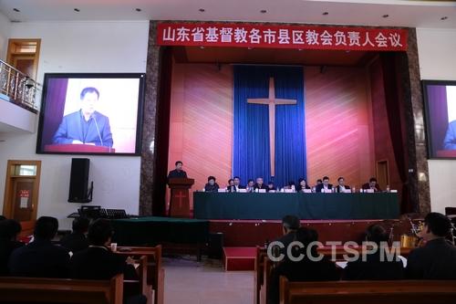 山东省基督教两会举办全省各县市区教会负责人会议_教会-神学-牧师-会议-牧师-会议-济南