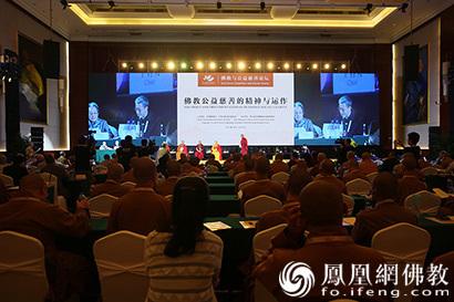 第五届世界佛教论坛分论坛:佛教与公益慈善_佛教-慈善-公益-慈善事业-法师