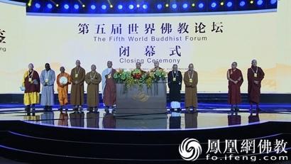 第五届世界佛教论坛发布宣言:提出七大倡议_佛教-交流-世界-圆融-中道