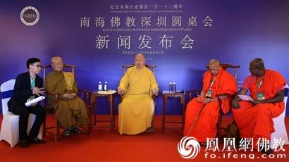三国高僧答记者问:南海佛教圆桌会举行新闻发布会_南海-佛教-斯里兰卡-柬埔寨-深圳