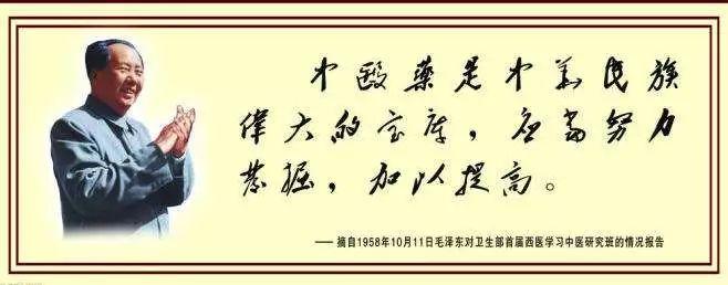 伟人看中医:毛泽东谈中医最全辑录_中医-西医-中国-卫生部-科学 ()
