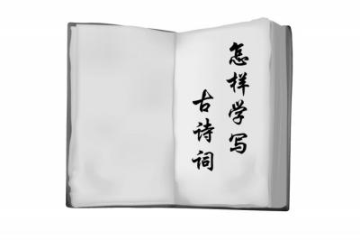怎样学写古诗词——平仄_平仄-平声-平平-仄声-都是 ()