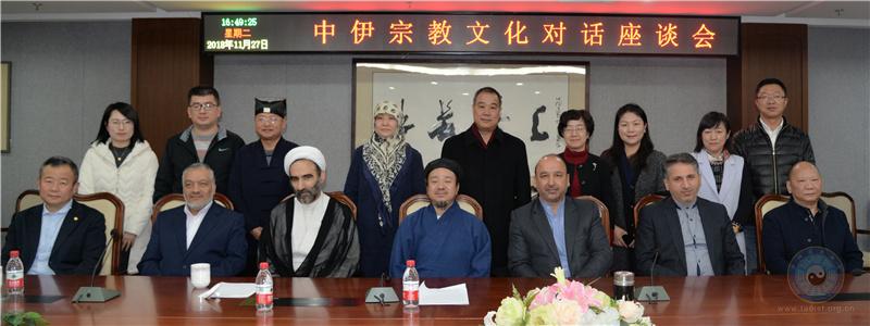 中伊宗教文化对话座谈会在京举行_伊朗-道教-宗教-中国-伊斯兰 ()