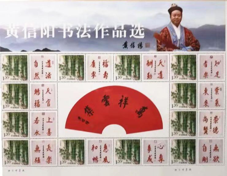 黄信阳道长书法作品邮票2018版出版发行_道教-信阳-道长-书法-邮票