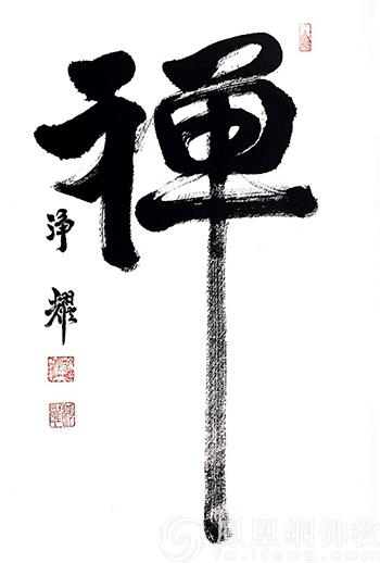"""净耀法师等""""禅茶一味""""书画联展将在台湾开幕_法师-艺坛-马来西亚-台湾-名家 ()"""
