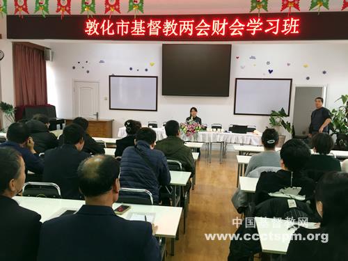 敦化市基督教两会举办财务培训班_基督教-财务-培训班-教会-教会-培训班-财务管理
