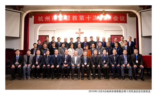 杭州市基督教第十次代表会议胜利召开_杭州市-爱国-杭州-会议-杭州-会议-统战部