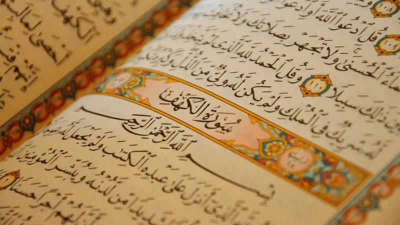 古兰经中的普世价值观_-人类-伊斯兰-价值观