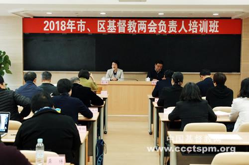 上海市举办2018年市、区基督教两会负责同工培训班_培训班-上海市-培训-两会-培训-两会-学习