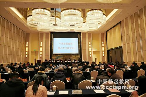 宁海县基督教第八次代表会议召开_宁海县-爱国-宁海-会议-宁海-会议-宁波市