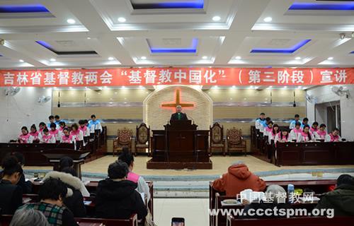 吉林省基督教两会基督教中国化宣讲走进圣经学校_中国化-教会-宣讲-服侍-宣讲-服侍-社会服务