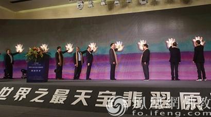 世界之最天宝翡翠原石揭幕仪式在宁波