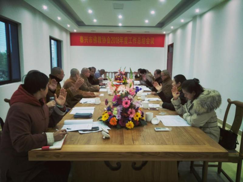泰兴市佛教协会召开四届十五次理事会议_佛教-泰兴市-泰兴-协会-会议