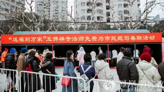 上海玉佛禅寺法师免费为市民题写春联_玉佛-春联-禅寺-市民-法师 ()