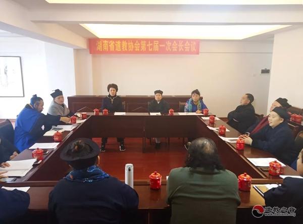 湖南省道教协会第七届一次会长会议在长沙召开_道教-省道-湖南省-玄门-会长