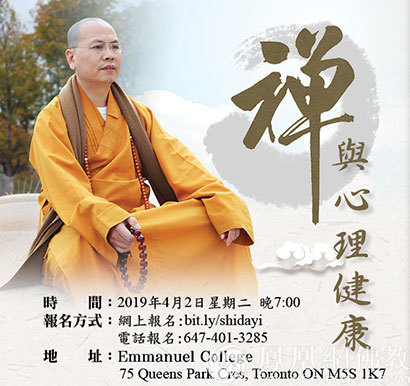 """达义法师将于多伦多大学主讲""""禅与心理健康""""_多伦多-心理健康-法师-佛教-演讲"""