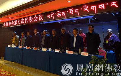 云南省迪庆藏族自治州佛教协会第七次