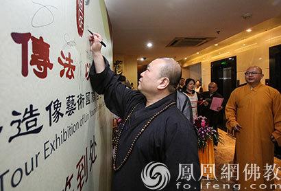 林祐民新造像艺术国际百寺巡回展在上海玉佛禅寺开幕_玉佛-造像-禅寺-巡回展-艺术