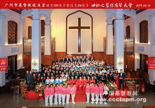 广州市基督教救主堂举行建堂100周年暨复堂34周年庆典_救主-周年-香港-广州市-牧师-基督-周年