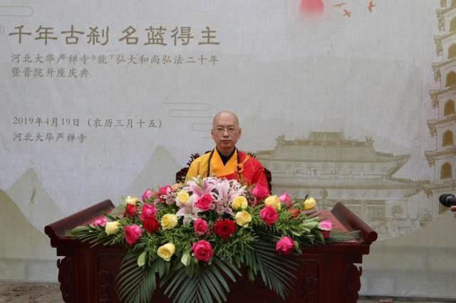 河北华严禅寺能弘大和尚晋院升座庆典隆重举行_佛教-和尚-河北省-住持-河北