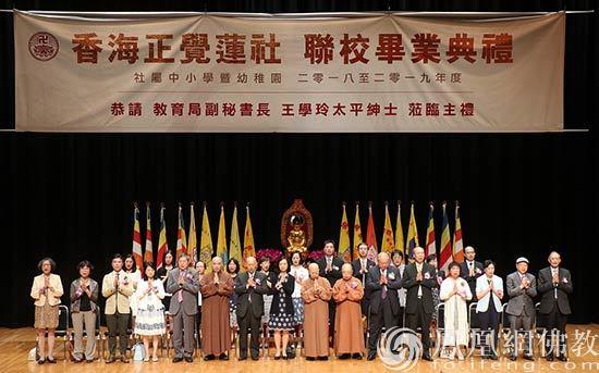 香港香海正觉莲举办社属联校毕业典礼