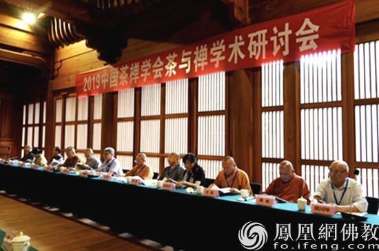 """2019中国茶禅学会""""茶与禅学术研讨会""""在杭州灵隐寺举行_茶文化-法师-灵隐寺-禅学-研讨会"""