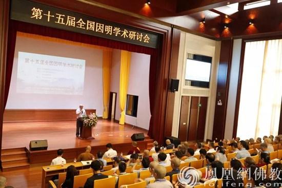 全国因明学第十五届学术研讨会在浙江