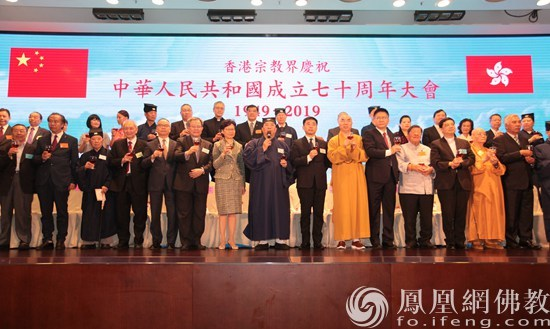 香港宗教界庆祝中华人民共和国成立70