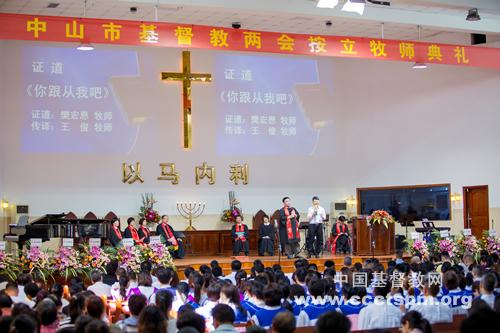 广东省基督教两会在中山市基督教隆都堂举行按牧典礼_牧师-教会-典礼-广东省-中山-典礼-爱国