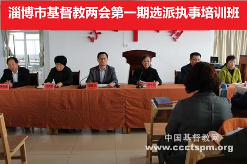 淄博市基督教两会举办第一期选派执事培训班_基督教-选派-牧师-劝勉-选派-劝勉-培训班