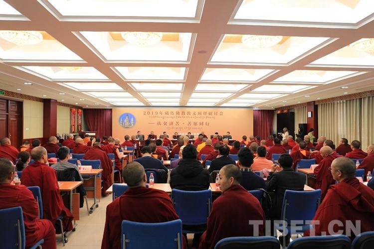 第九届藏传佛教教义阐释研讨会闭幕_阐释-教义-藏语系-研讨会-中国