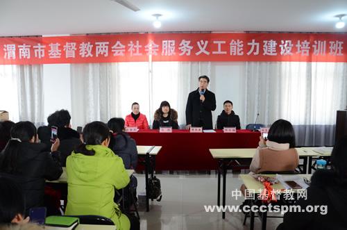 陕西省基督教两会在渭南举办第一期社会服务义工能力建设培训班_基督教-留守-基督-陕西省-基督-渭南市-两会
