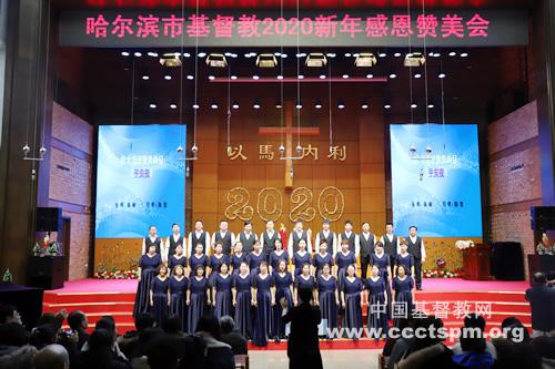 """哈尔滨市基督教两会举行""""迎新年感恩赞美会""""_基督教-感恩-教会-赞美-哈利-基督教-献上"""