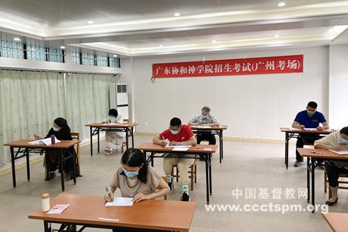 广东协和神学院举行2020年招生考试_招生考试-广东-神学院-考场-协和-全日制-广东