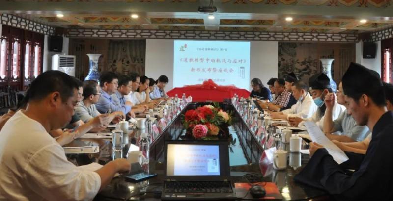 上海市浦东新区道教协会召开《道教转型中的机遇与应对》新书发布会_道教-浦东新区-道长-当代-新书