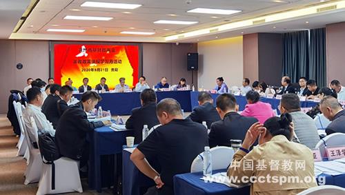 贵州省基督教两会举办宗教政策法规学习月活动_基督教-贵州-宗教事务-学习-学习-基督教-条例