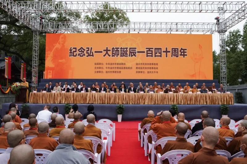内容丰富!弘一大师诞辰140周年纪念活动在温州举行_佛教-温州-法师-大师-温州市