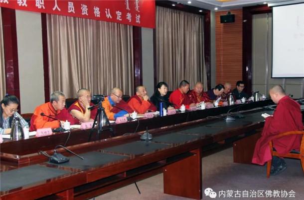 内蒙古自治区佛教协会在锡林郭勒盟开展佛教教职人员资格认定考试工作_锡林郭勒盟-佛教-考试-自治区-教职