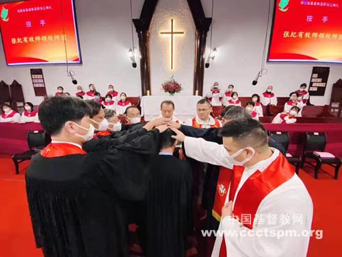 福建省基督教两会在建瓯举行圣职按立典礼_福建省-牧师-典礼-圣职-典礼-建瓯市-副会长