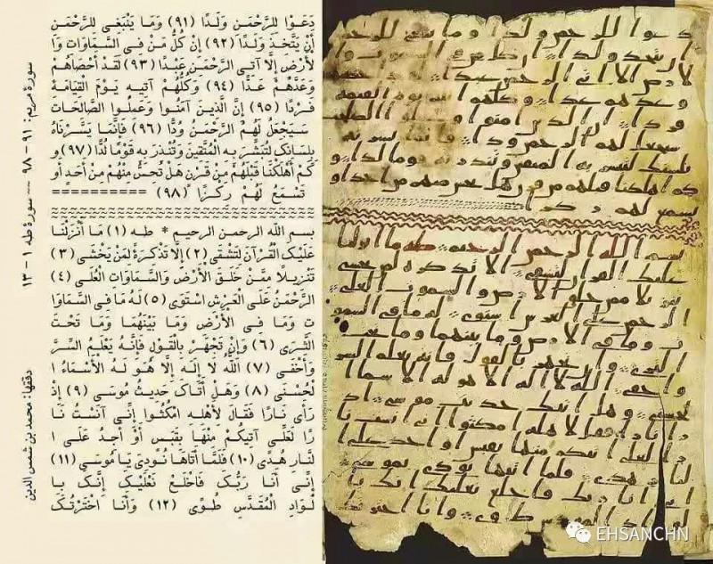 英国伯明翰大学发现最古老的古兰经手稿_欧洲--伯明翰