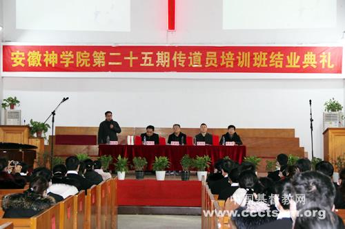 安徽神学院举行第二十五期传道员培训班结业典礼_安徽-基督教-牧师-典礼-神学院-典礼-安徽省