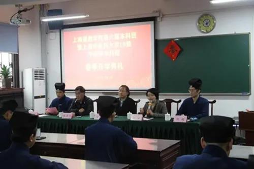 上海道教学院第六届本科班开学_道教-上海-中医药-科班-第六届